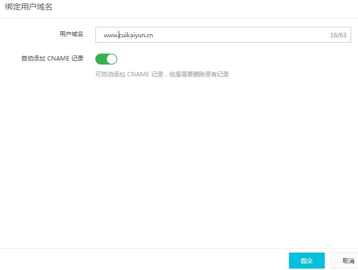 WordPress使用阿里云对象存储 OSS 进行静态资源 CDN 加速