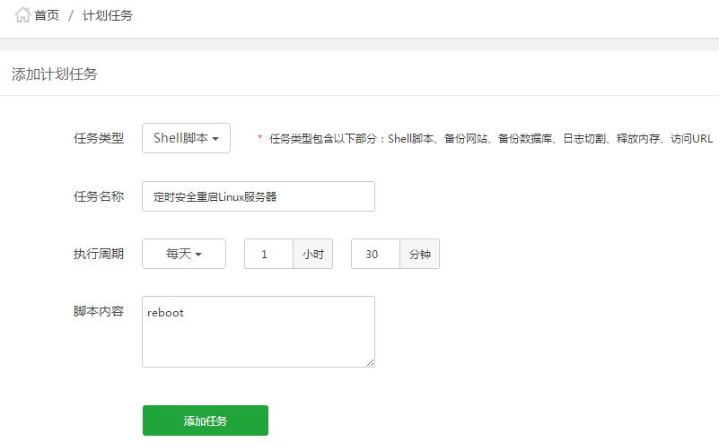 利用宝塔面板计划任务定时安全重启Linux服务器