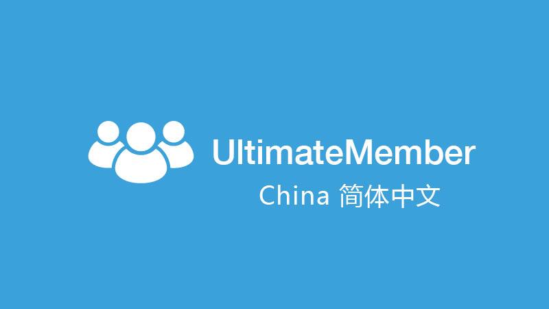 Ultimate Member 终极会员WordPress 用户中心解决方案