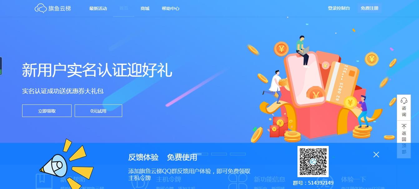 旗鱼云梯:Linux服务器建站管理面板 - 秋硕笔记
