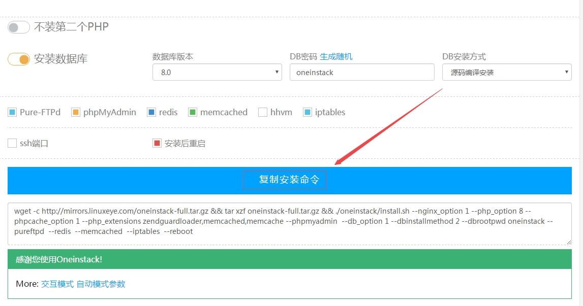 OneinStack自动安装模式体验