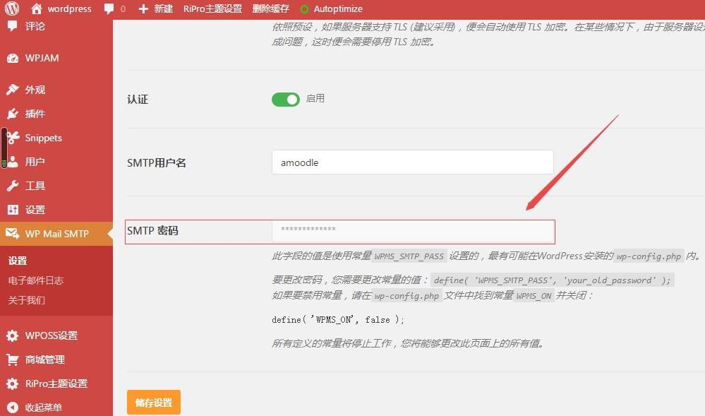 WordPress SMTP邮件发送插件WP Mail SMTP配置记录