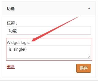 Widget Logic插件实现WordPress边栏小工具只在指定页面显示