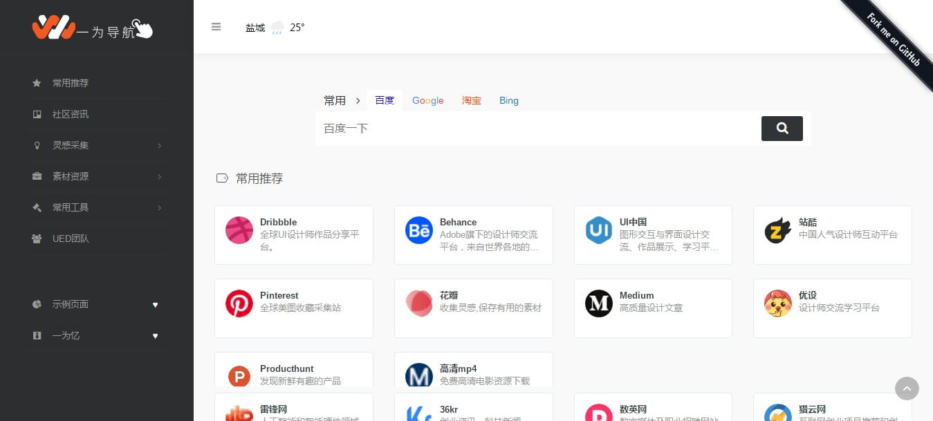 wordpress导航网站主题:WebStack 1.0906