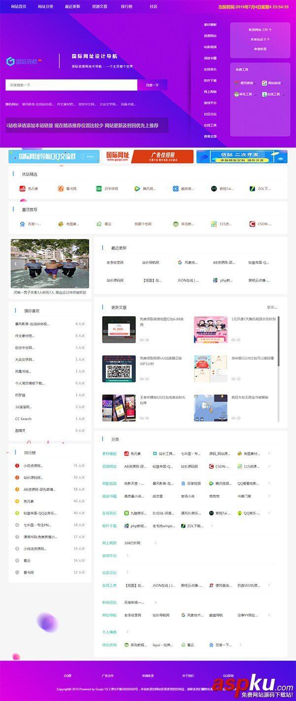 Guojiz网址导航系统|THINKPHP网址导航网站源码 v2.3.1