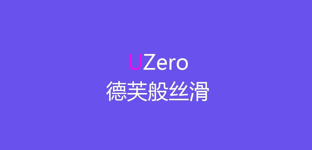 UZero主题:一款开源的WordPress双栏主题