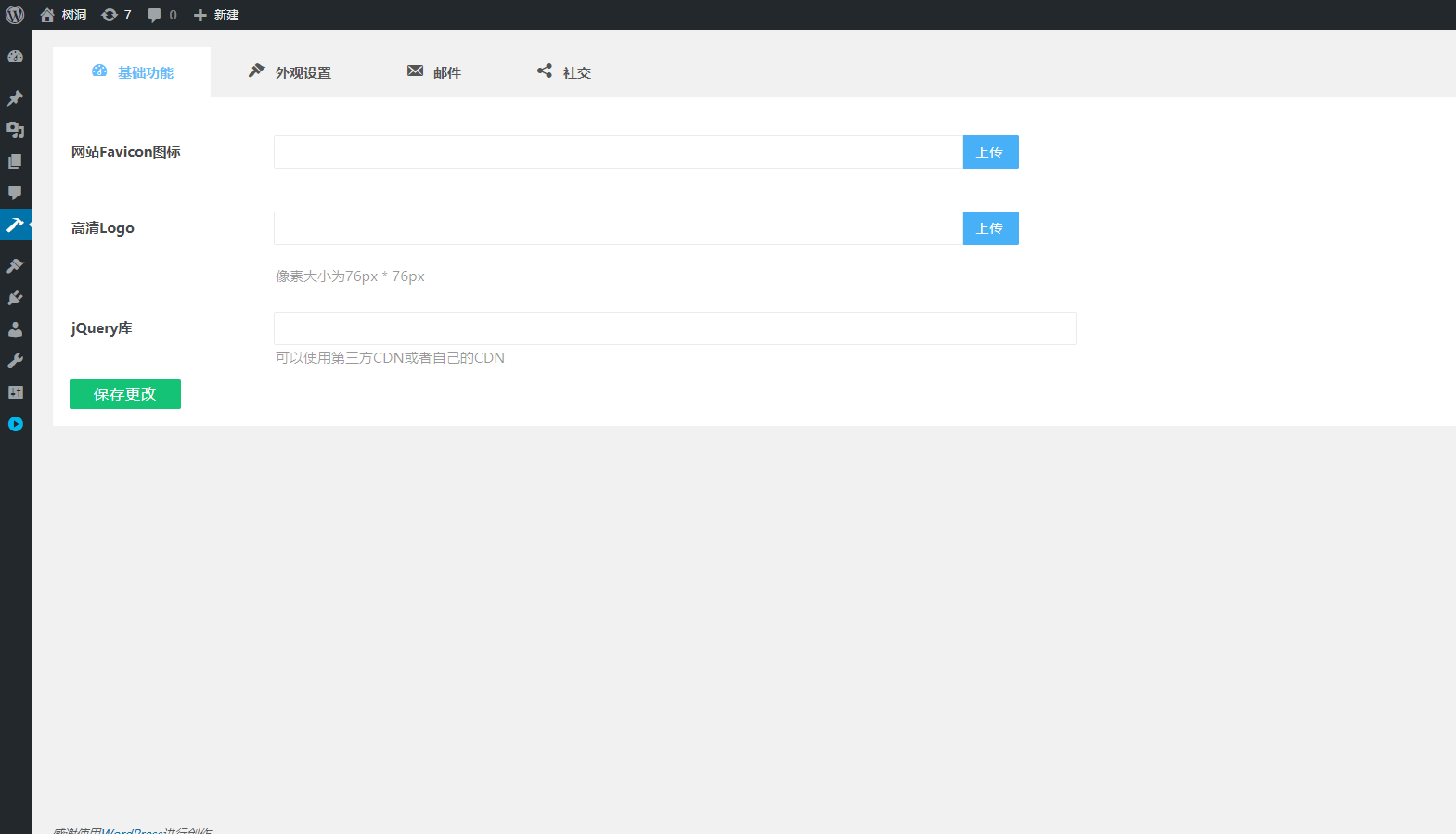 WordPress后台设置框架下载