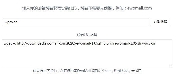 EwoMail一键部署域名邮箱 - 秋硕笔记