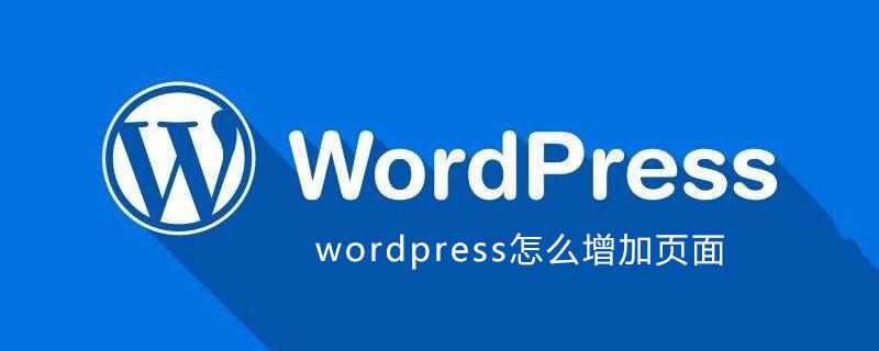 wordpress如何增加模板页面 - 秋硕笔记