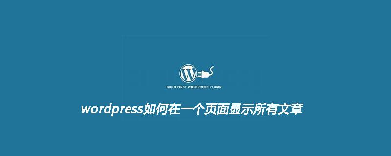 wordpress如何在一个页面显示所有文章