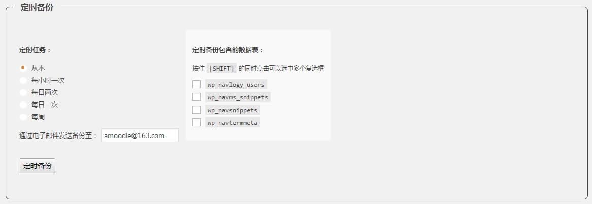 数据库备份插件:WP DB Backup汉化版【v2.3.3】