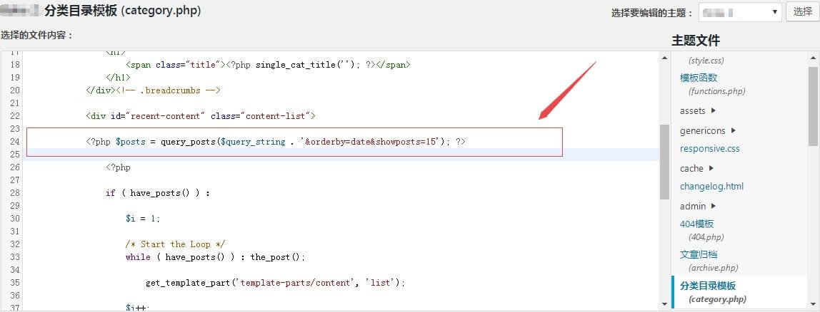 解决Wordpress首页显示文章数量和分类页面不一样问题的办法