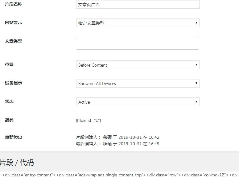 添加自定义HTML/JS/CSS代码插件:Header Footer Code Manager - 秋硕笔记