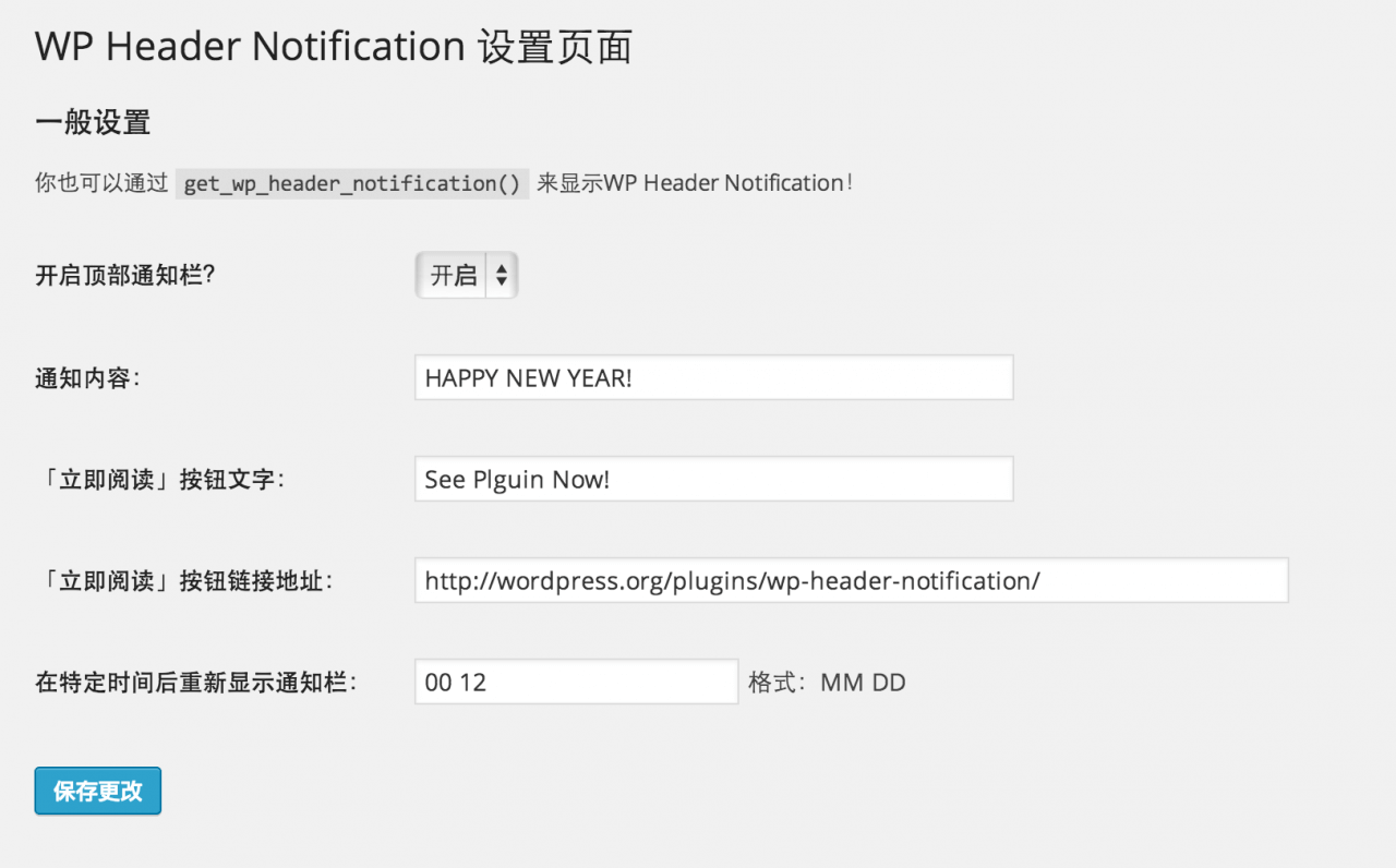 WordPress顶部通知栏插件 WP Header Notification