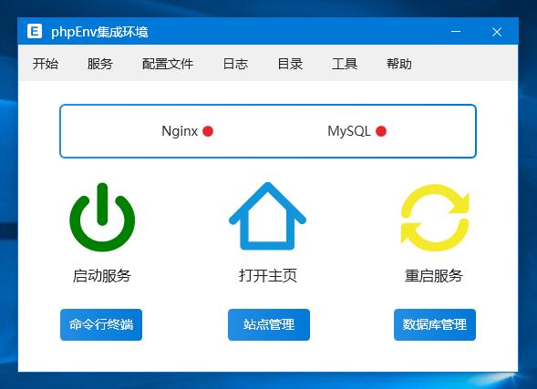 phpEnv专业强大的PHP集成环境 - 秋硕笔记