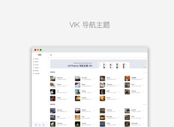 WordPress导航主题:VIK