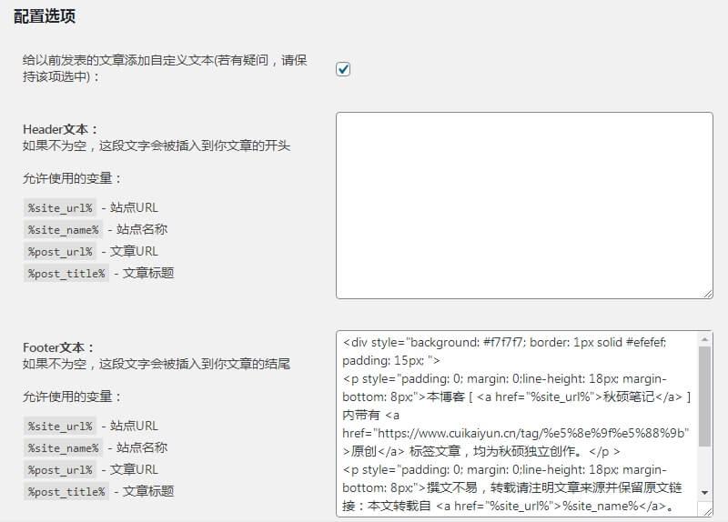 WordPress文章版权插件:Add Post URL
