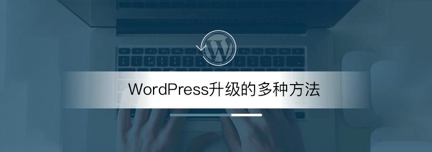WordPress 手动升级更新方法
