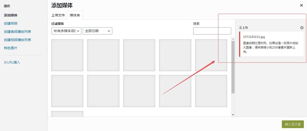 WordPress图像后期处理失败,请将其缩小到2500像素并重新上传